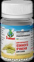 """Нано-удобрение  """"5 ELEMENT""""  для обработки семян озимого ячменя"""