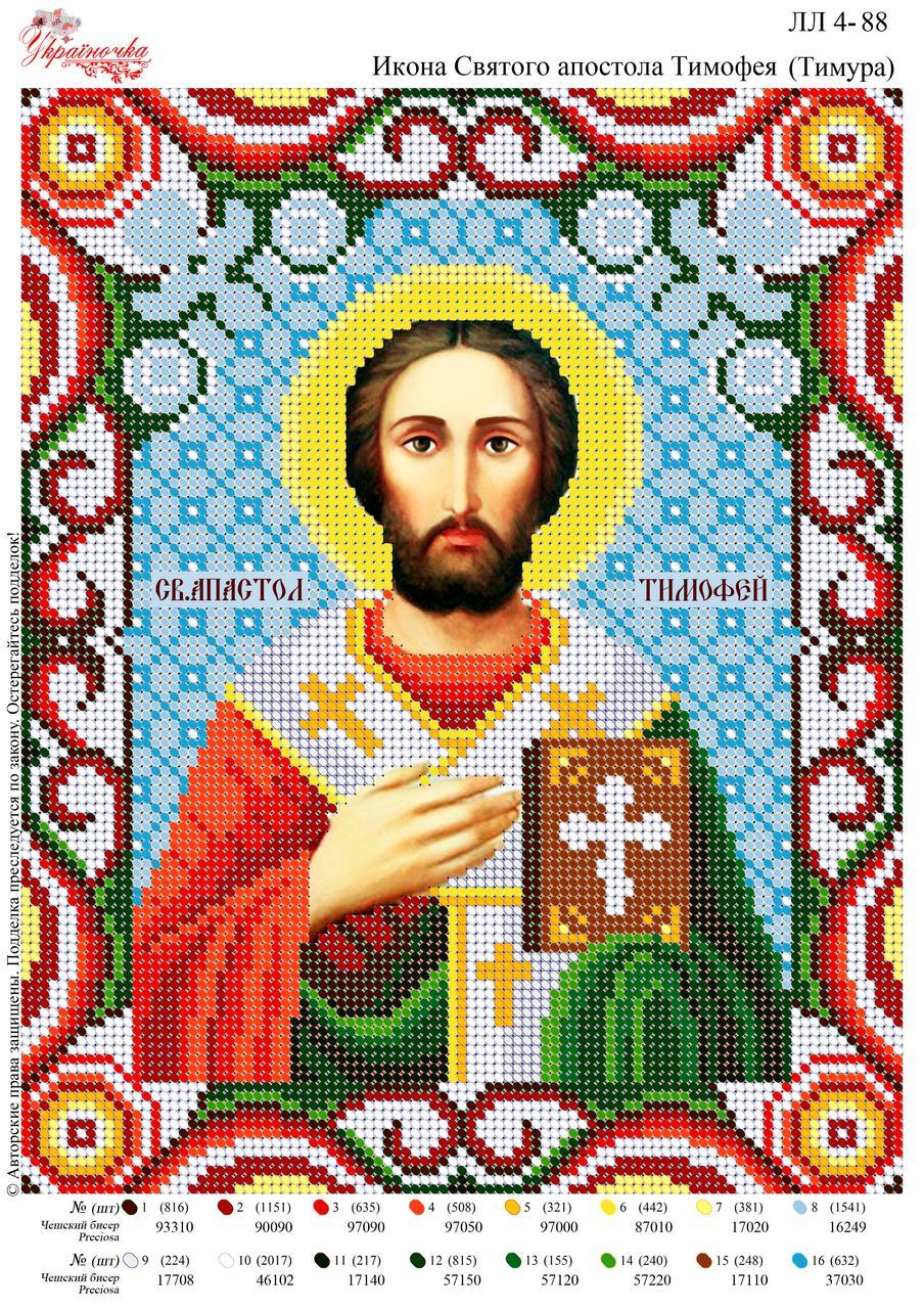 Ікона Святого Тимофея (Тимура)