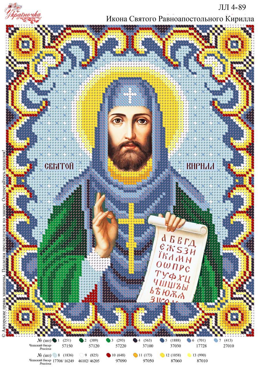 Ікона Святого Рівноапостольного Кирила