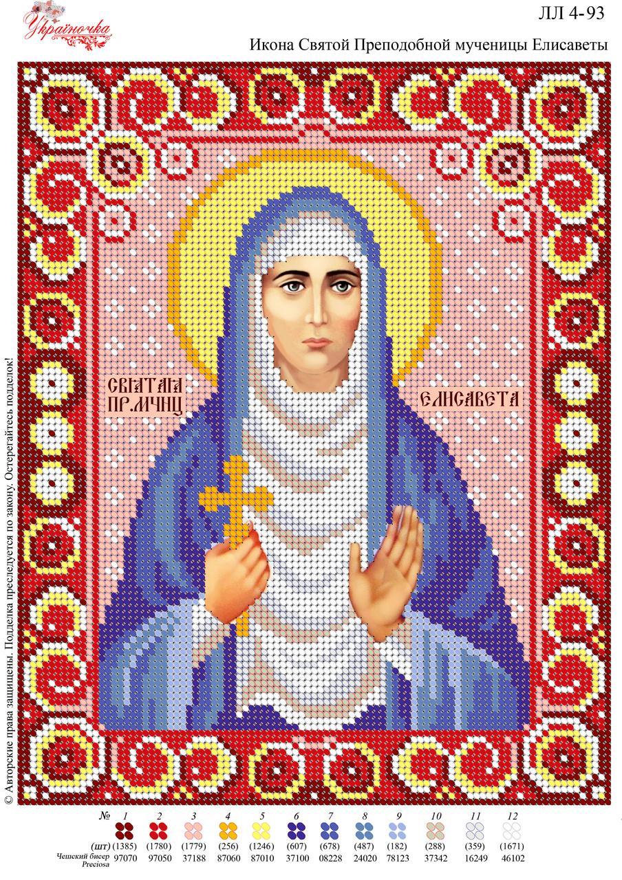 Икона Святой Преподобной мученицы Елизаветы №93