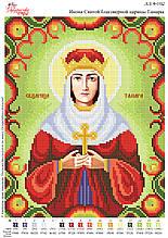 Икона Святой благоверной царицы Татьяны №102