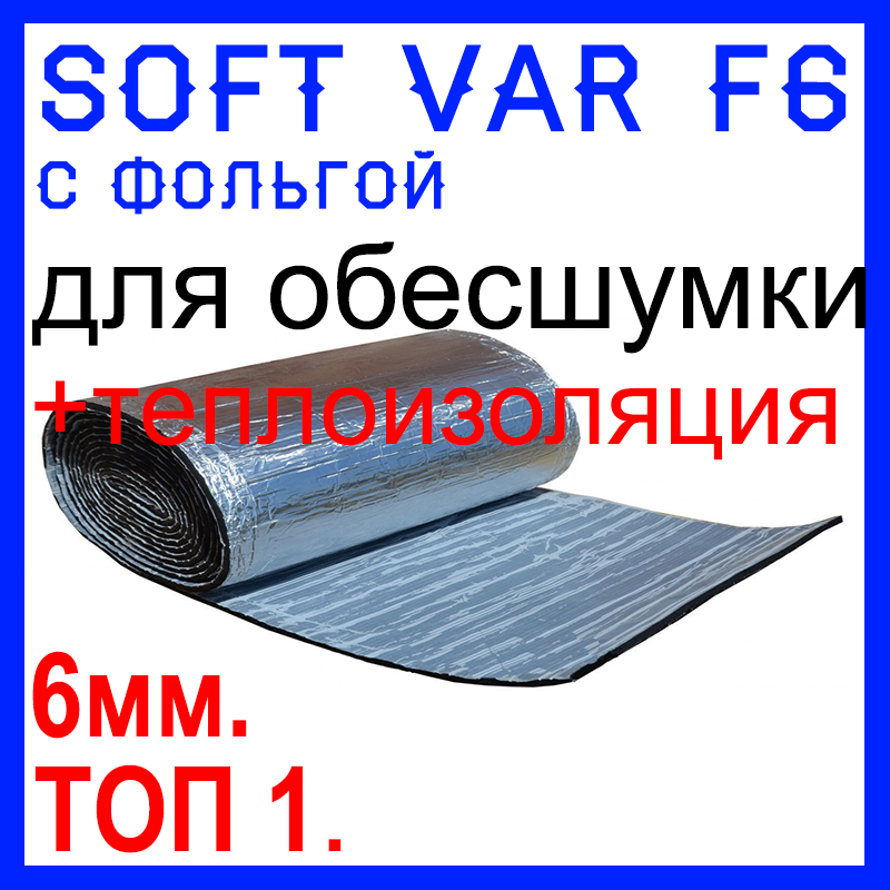 SOFT VAR F6 (800*500) ФОЛЬГА. Самоклейка. Шумка автомобиля. Теплоизоляция