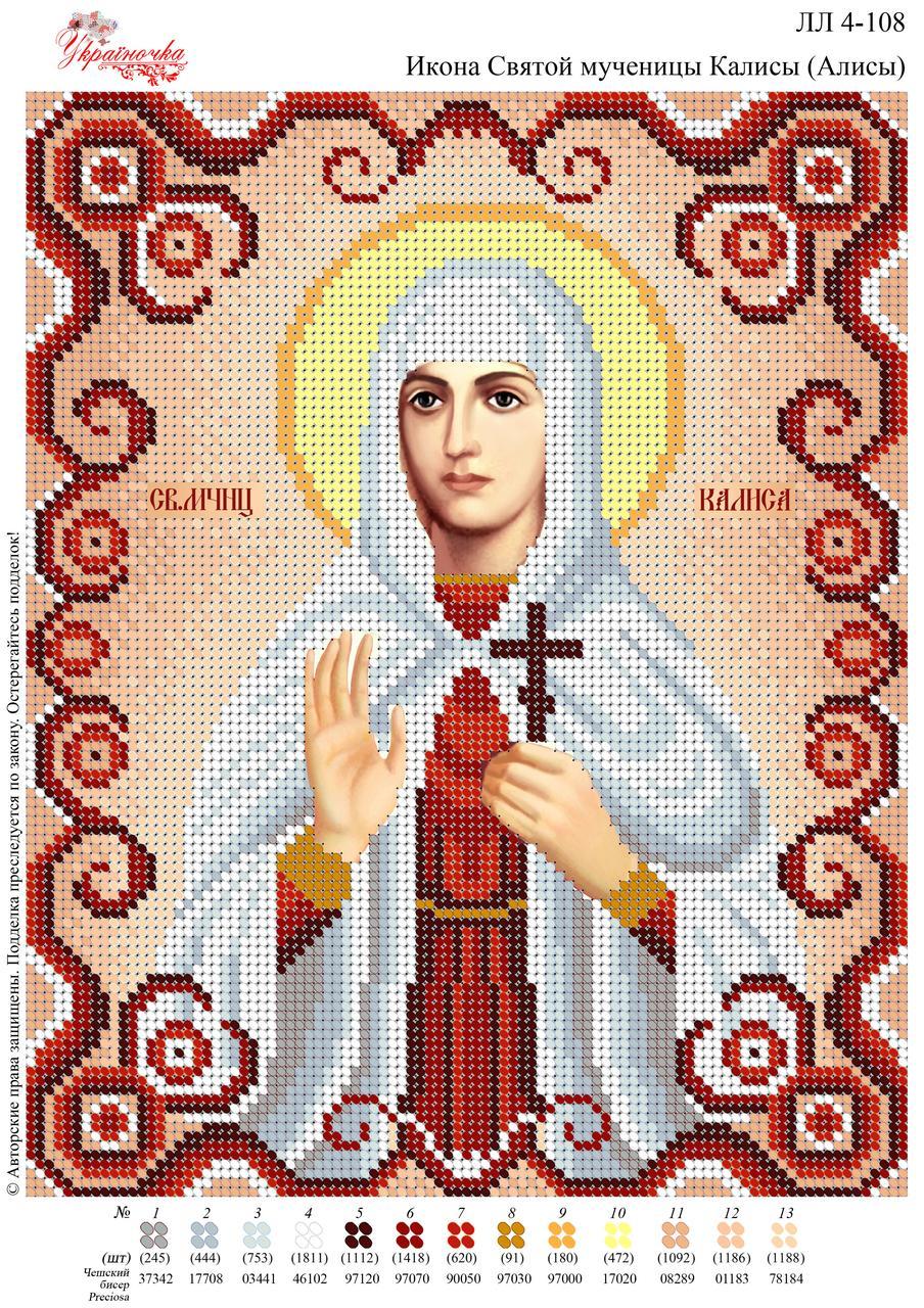 Ікона Святої мучениці Каліси (Аліси)
