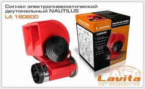 Сигнал электропневмотический двутональный NAUTILUS 12В., без реле LAVITA LA 180600