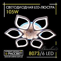 Потолочная LED люстра с пультом управления и подсветкой 8073/6  WH  LED  dimmer-2 DIASHA