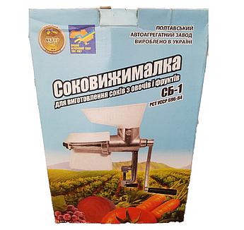 Ручна соковижималка для овочів і фруктів Полтава