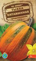 Тыква Витаминная очень урожайный среднеспелый мускатный сорт массой 4,5-6,8 кг, упаковка 3 г
