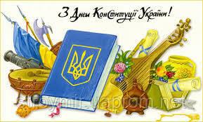C Днем Конституции Украины!!!