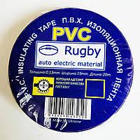 Изолента ПВХ PVC Rugby, изоляционная лента синяя, 19ммх20м, уп.10шт