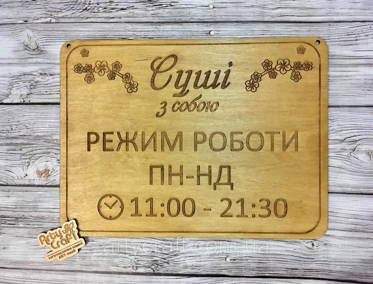 "Табличка ""Режим роботи"" (с тонировкой) 29х21,75 см"