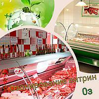 Озонатор холодильных витрин