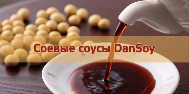 Соевый соус DanSoy