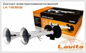 Сигнал электропневмотический 2 горна, длинна 230/295мм., 12 В  LAVITA LA 180602