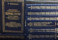 Посланник Утренней Звезды Христос и Его Учение в свете Учения Шамбалы (в 7-ми книгах). Дмитриева Л.