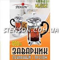Заварник Stenson 600 мл MS-0147, фото 1