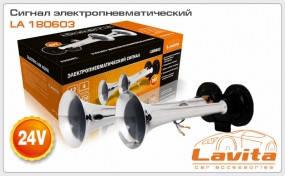 Сигнал электропневмотический 2 горна, длинна 230/295мм., 24 В  LAVITA LA 180603, фото 2