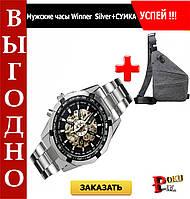 Мужские часы в стиле Winner + СУМКА МУЖСКАЯ