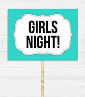 """Табличка для фотосессии """"GIRLS NIGHT!"""""""