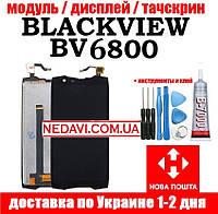 Модуль Blackview BV6800 / Дисплей + тачскрин ( сенсор ) / черный + инструменты и клей в подарок!