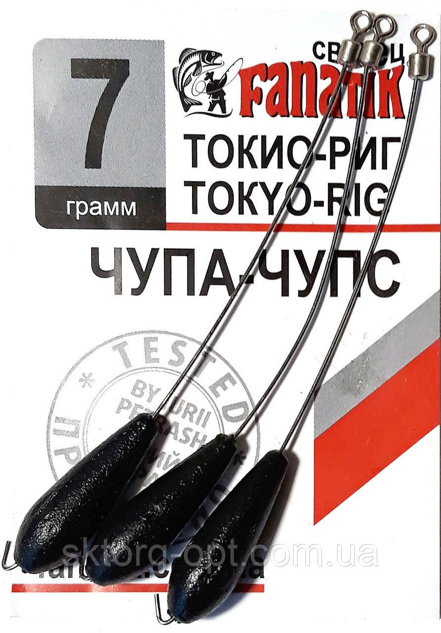 Свинец Fanatik Токио-Риг Чупа-Чупс цвет 001, 10 гр