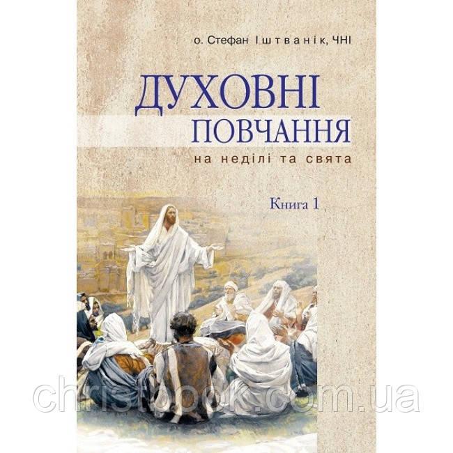 ДУХОВНІ ПОВЧАННЯ НА НЕДІЛІ ТА СВЯТА Книга 1