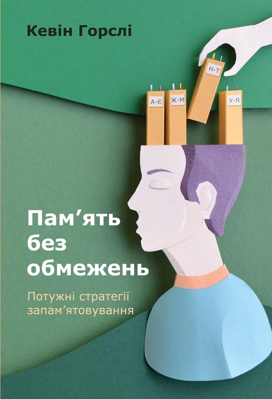 Книга «Пам'ять без обмежень. Потужні стратегії запам'ятовування»