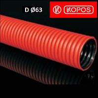 Двухслойная гибкая труба KF 09063 BA D Ø 63 мм Kopos Kopoflex