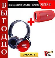 Беспроводные Наушники JBL 650 Extra Bass +КОЛОНКА В ПОДАРОК