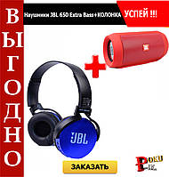 Беспроводные наушники в стиле JBL 650 Extra Bass+КОЛОНКА В ПОДАРОК