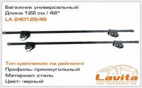 Универсальный авто багажник на рейлинги (сталь, прямоугольный профиль) 122 см. LAVITA LA 240125/48, фото 2