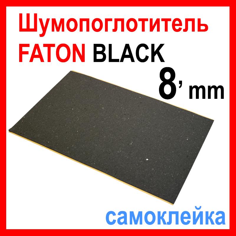 Шумопоглотитель Acoustics Faton Black 8. Шумоизоляция. Пенополиуретан с клеевым слоем
