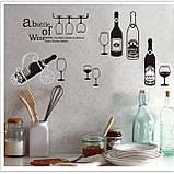 Интерьерная наклейка на стену  Вино с бокалами 140х70см (V528), фото 3