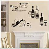 Интерьерная наклейка на стену  Вино с бокалами 140х70см (V528), фото 4