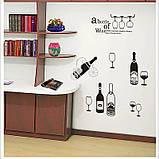 Интерьерная наклейка на стену  Вино с бокалами 140х70см (V528), фото 5