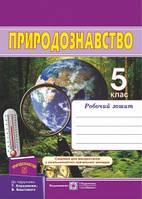 Природознавство. Робочий зошит. 5 клас (до підруч.Т. Коршевнюк)