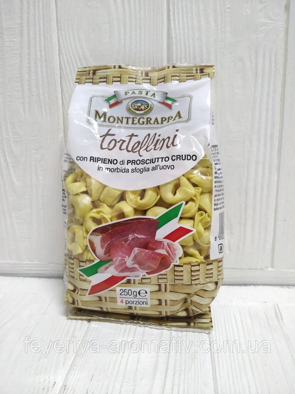 Тортеллини с прошутто Pasta Montegrappa Tortellini 250гр (Италия)