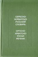 И. И. Толстой Сербско-хорватско-русский словарь