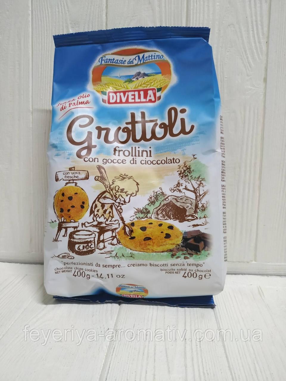 Печенье с шоколадной крошкой Divella Grottoli frollini 400гр (Италия)