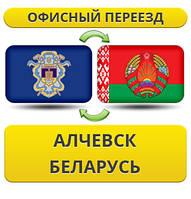 Офисный Переезд из Алчевска в Беларусь!