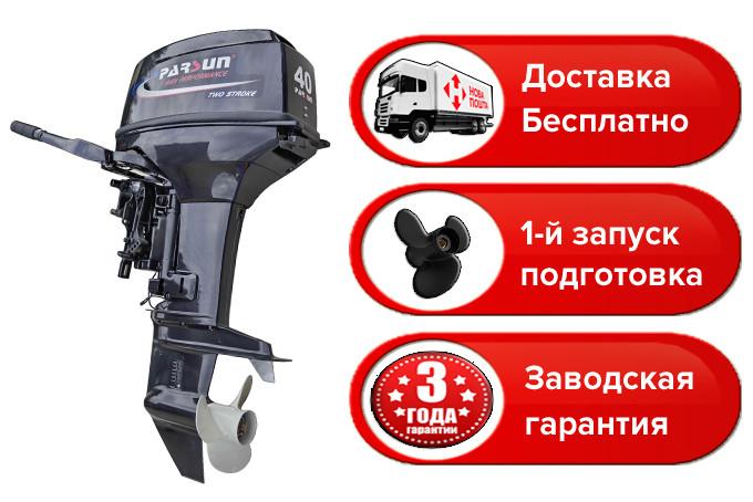 Parsun T40 JBMS - мотор Парсун 40 ручное управление румпелем