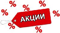 Акция «Сочные скидки» до -70%