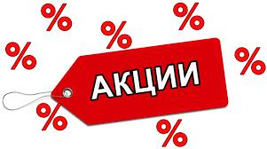 Акція «Соковиті знижки до -70%