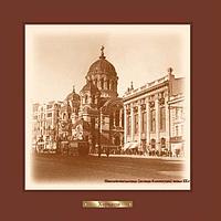 Картинка Николаевская площадь и собор 20*20