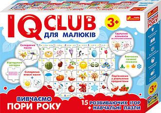 Навчальні пазли Вивчаємо пори року IQ-club для дітей 13203001У Ranok-Creative