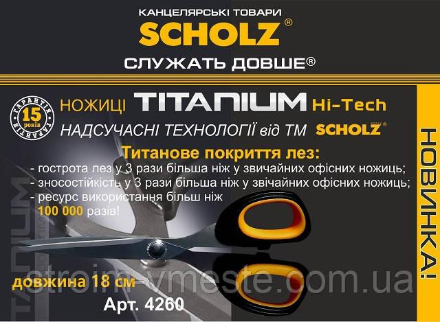 Ножницы, 18см, TITANIUM, прорезиненные ручки, 4260, SOZ