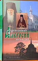 Преподобний Амвросій Оптинський. Схиархимандрит Агапіт (Беловидов)