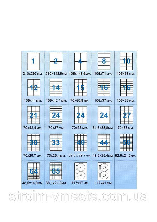 Этикетки на листах А4 (65шт) 38х21.2 100шт/уп