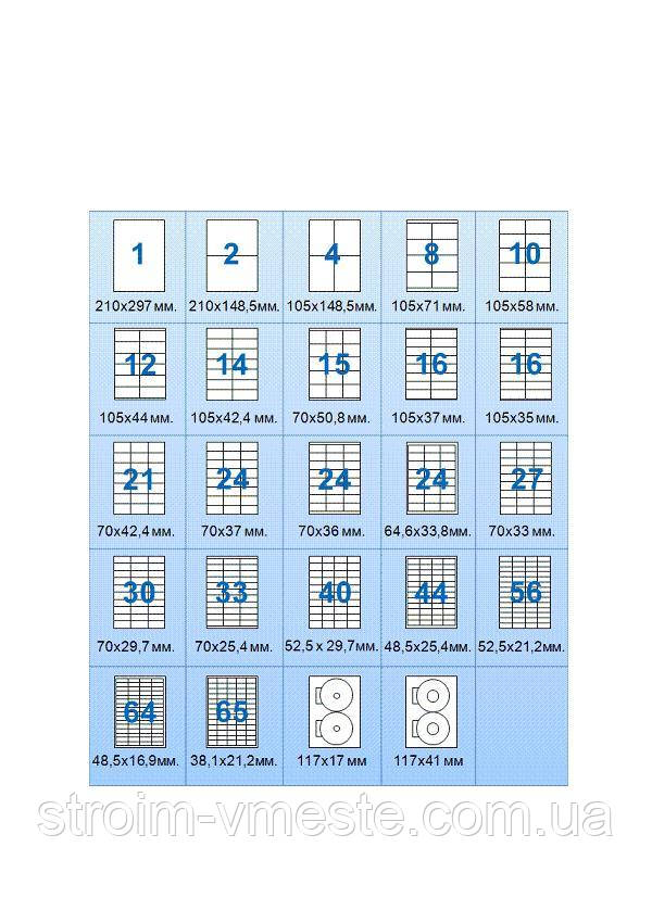 Этикетки на листах А4 (4шт) 105×148,5 100шт/уп
