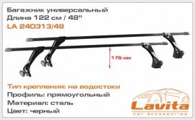 Багажник на водостоки ВАЗ 2108-09 усиленный, (сталь, прямоугольный профиль) 122 см. LAVITA LA 240313/48