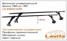 Багажник на водостоки ВАЗ 2108-09 усиленный, (сталь, прямоугольный профиль) 122 см. LAVITA LA 240313/48, фото 2